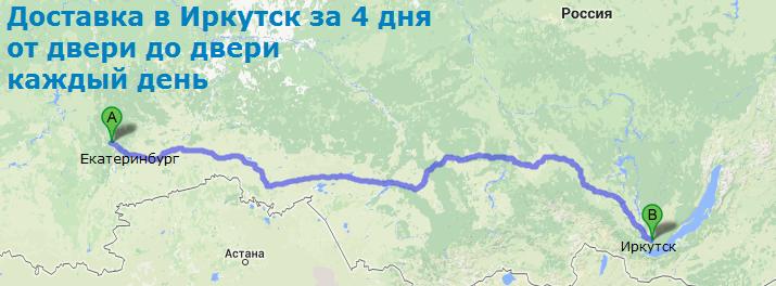расчет доставки из екатеринбурга в москву власти