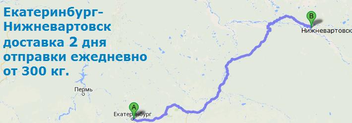 расчет доставки из екатеринбурга в москву сделке